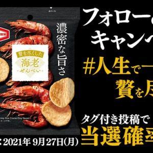 【懸賞】亀田製菓・贅を尽くした海老せんべいキャンペーン