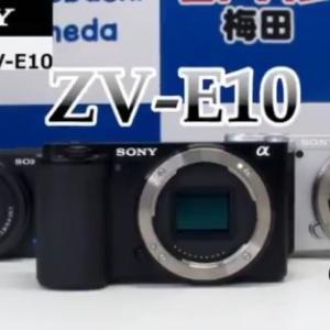 【懸賞】ヨドバシ梅田店・「VLOGCAM ZV-E10」プレゼント