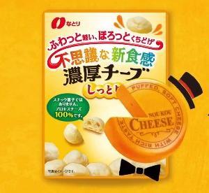 【懸賞】おつまみのなとり・不思議な新食感濃厚チーズ