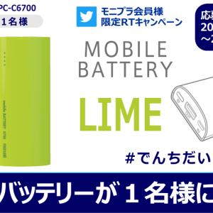 【懸賞】Maxell・モバイルバッテリーが当たる!