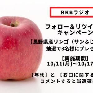 【懸賞】RKBラジオ・長野県産りんご10kg