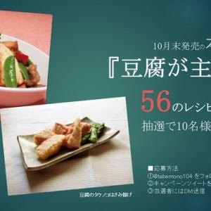 【懸賞】食べ物通信社・『豆腐が主役になる56のレシピ』