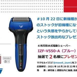 【懸賞】マクセルイズミ・4枚刃防水シェーバー