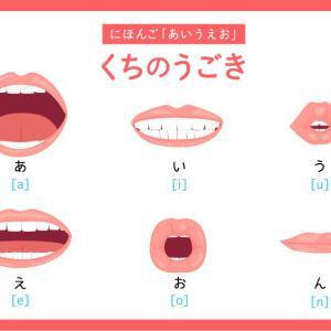 プロフィール 【 3 】うまくいかない発音