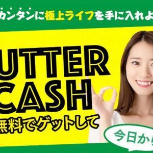 副業簡易レビュー@Butter Cash(ビターキャシュ)