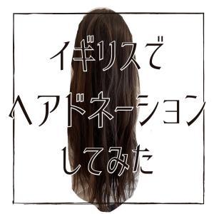 イギリスでヘアドネーションをする方法。リトルプリンセスに髪の毛を送ってきました。