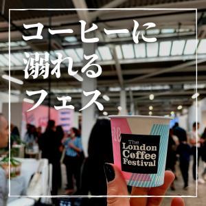 世界で一番!ロンドンコーヒーフェスティバルがフェス過ぎで大興奮・大満足。