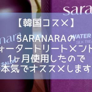 【韓国コスメ】saranaraのウォータートリートメントを1ヶ月使用したので本気でオススメします