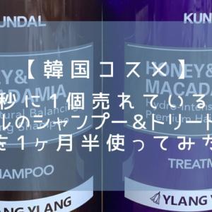 【韓国コスメ】1秒に1個売れている!クンダルのシャンプー&トリートメントを1ヶ月半使ってみた