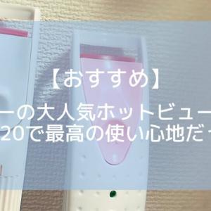 【おすすめ】ダイソーの大人気ホットビューラー!¥220で最高の使い心地だった
