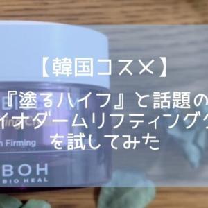 【韓国コスメ】『塗るハイフ』と話題のプロバイオダームリフティングクリームを試してみた