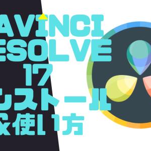 「DaVinci Resolve 17」のインストール方法と基本的な使い方