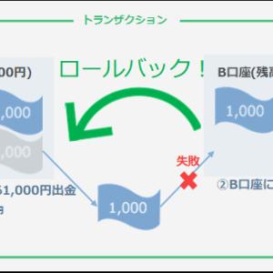 【SQL】トランザクションとロールバック