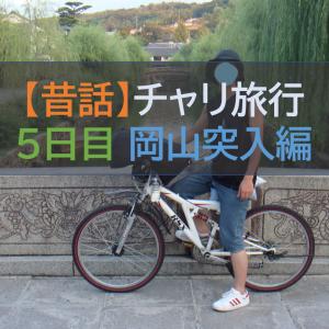 【昔話】福岡→東京まで自転車チャリで行った話。~第5話 岡山突入編~