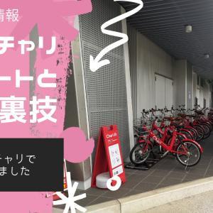 チャリチャリ裏技と博多駅の新ポート発見!