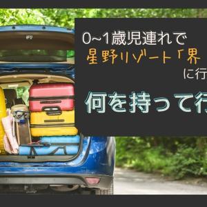 赤ちゃん(1歳2ヵ月)の温泉デビュー!星野リゾート「界 川治」で宿泊体験!【持ち物編】