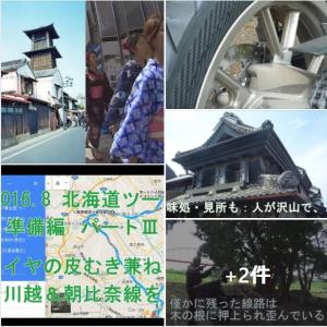 小江戸川越&朝比奈線遺構を訪ねて ^^!
