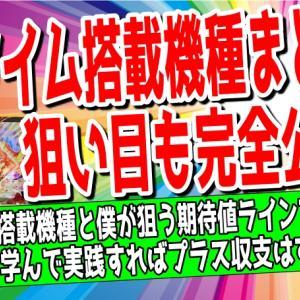 【21/8/11更新】パチンコ遊タイム(天井)搭載機種一覧【期待値と狙い目も解説】
