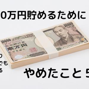 【手取り16万】100万円貯めるためにやめたこと5選【簡単なことです】