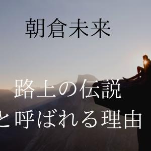 【朝倉未来】路上の伝説を読んだ感想【路上の伝説と呼ばれる理由は〇〇だった?】