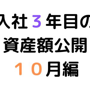 【資産額公開】入社3年目10月現在の資産額【〇〇〇万円!】