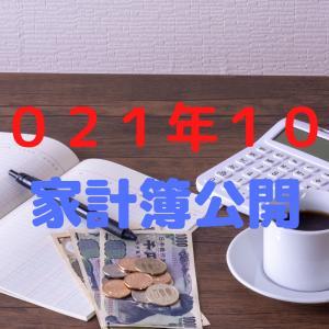 【家計簿公開】24歳独身サラリーマン倹約家の家計簿【2021年10月版】