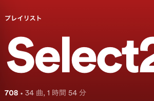 Spotifyでselect2020を公開