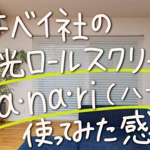 調光ロールスクリーンニチベイ社hanari(ハナリ)を使ってみた感想[Nichibei ha・na・ri]