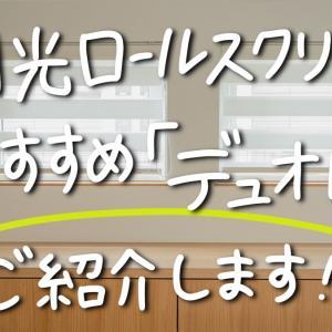 [タチカワブラインド]調光ロールスクリーンのおすすめブランド紹介します[デュオレ]