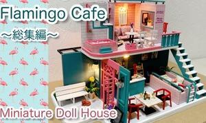 Flamingo Cafe 総集編(YouTube動画)