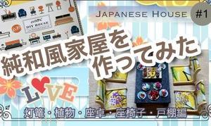 Japanese House #1(Youtube動画)
