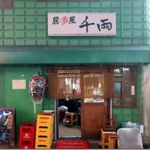 居酒屋 千両 渋谷/昭和の酒場vs平成(令和)の酒場