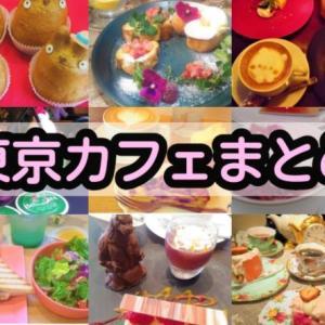 【まとめ】東京のカフェ巡り < 50店舗以上を場所・エリア別に紹介 >