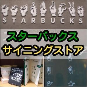 【スタバサイニングストア】日本初!とても珍しい!手話を使う スターバックスコーヒー nonowa国立店