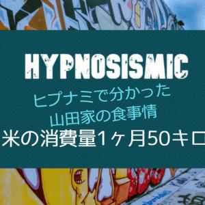 【ヒプノシスマイク】ヒプナミ山田三兄弟の愛しすぎる食事情まとめ