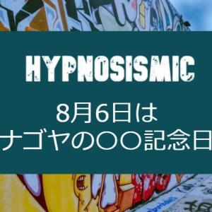 【ヒプノシスマイク】ナゴヤ・ディビジョンの記念日、8月6日は何があった日?
