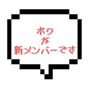 ~☆~ 祝 ~☆~ メンエスガイダンス.jpに新ライターが加入しました!
