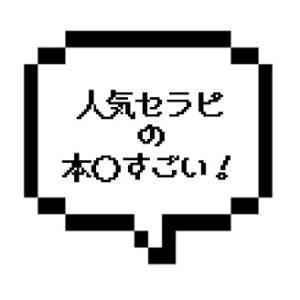 |山手線西部|【本〇成功!】超人気セラピさんはやはり 本〇 もスゴカッタ!!
