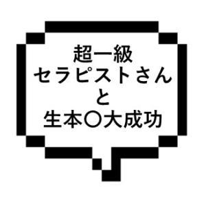 |山手線東部|【生本〇】超一級の生本セラピさん 発見!!!