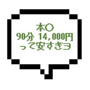 |横浜エリア|【本○成功】90分14,000円で本〇できるってソープより安いわw