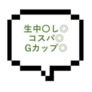 |川崎エリア|【生○成功】コスパよし!Gカップよし!!生〇出しよし!!!これ以上の贅沢あります!?!?…