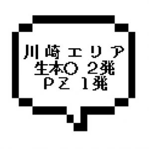 |川崎エリア|【生本&生本&PZ】衝撃プライスの3本セットを限定公開中!!!