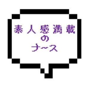 |横浜エリア|【nk成功】【限定セール価格】なんでも欲求に応じてくれる白衣の天使!