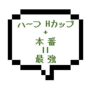 |山手線西部|【本○成功】Hカップ&ハーフ&本○の破壊力