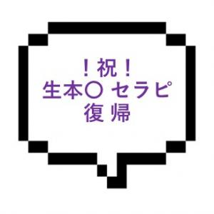 |川崎エリア|【生本◯】推しの生本○セラピストが復帰してた。やっぱり生本○でしたw