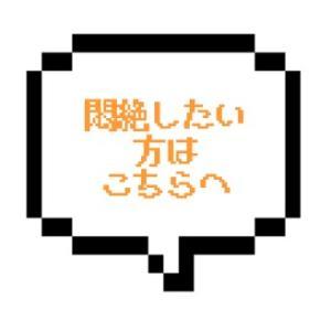 【セール価格】|山手線西部|【NK】色っぽいツンデレ美女にドⅯ歓喜‼もう逝かせてくださぁぁぁィ(;O;)【神に感謝】