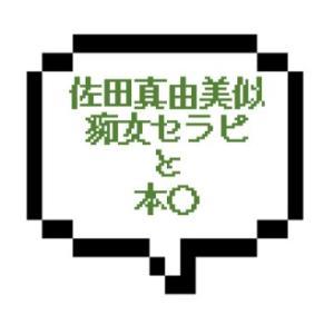 |山手線南西部|【本○】佐田真由美似の痴女出現!すぐにNPにされてあっというまの本○大成功!!!(PZもあるよ)