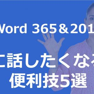 【MOS合格者が解説】人に話したくなる! ワード便利技5選