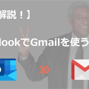 【完全解説】OutlookでGmailを使う(同期する)方法