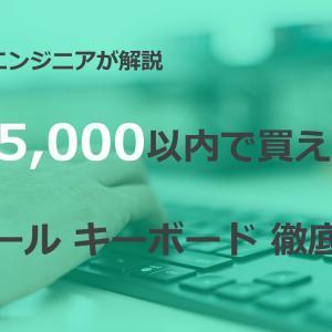 【家電製品エンジニアが解説】予算5,000円以内 ロジクール キーボード徹底比較【2021年度版】